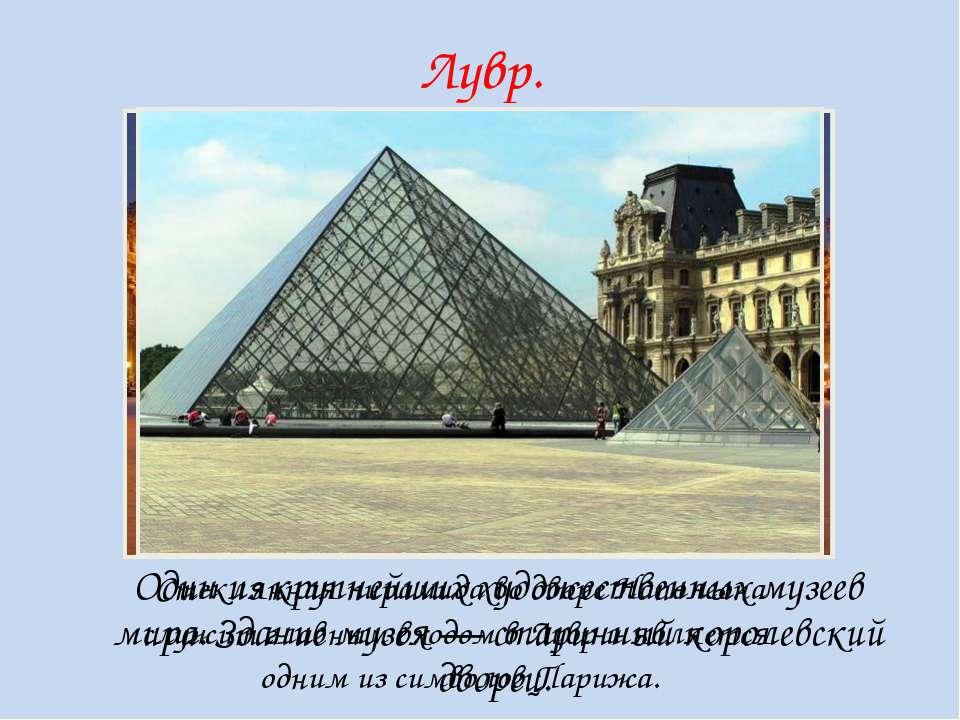 Лувр. Один из крупнейших художественных музеев мира. Здание музея — старинный...