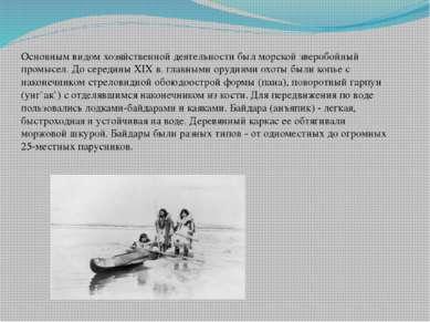 Основным видом хозяйственной деятельности был морской зверобойный промысел. Д...