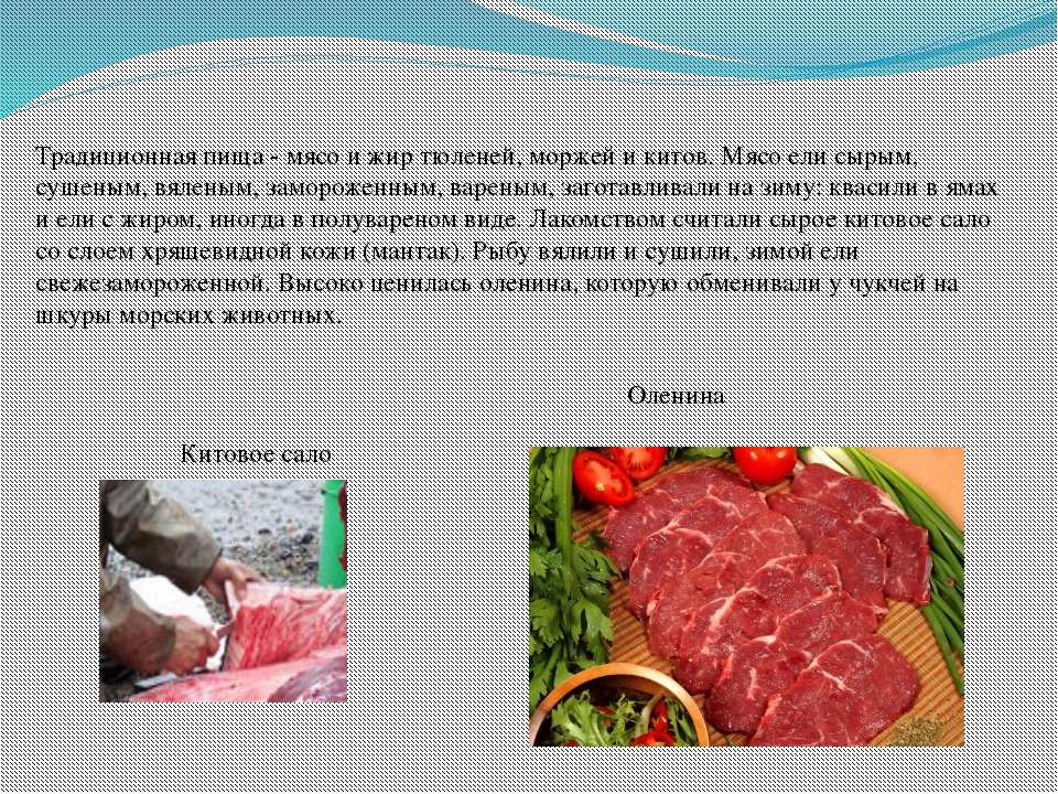 Традиционная пища - мясо и жир тюленей, моржей и китов. Мясо ели сырым, сушен...