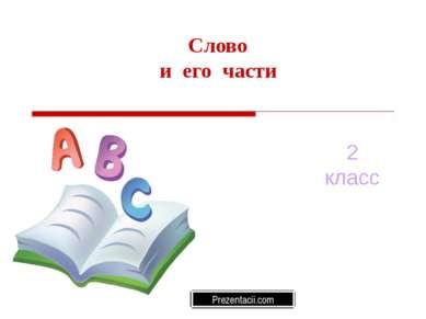 Слово и его части 2 класс