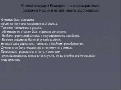 В своих мемуарах Екатерина так характеризовала состояние России в начале свое...