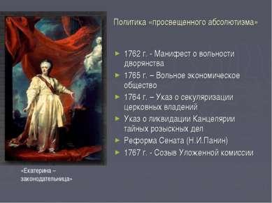 Политика «просвещенного абсолютизма» 1762 г. - Манифест о вольности дворянств...