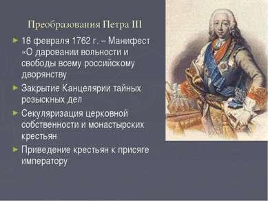 Преобразования Петра III 18 февраля 1762 г. – Манифест «О даровании вольности...