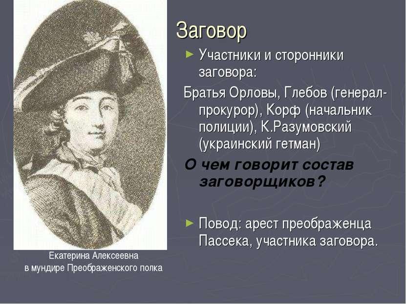 Заговор Участники и сторонники заговора: Братья Орловы, Глебов (генерал-проку...