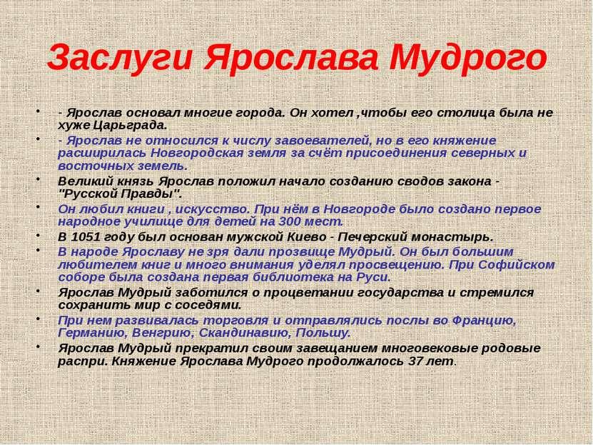 Заслуги Ярослава Мудрого - Ярослав основал многие города. Он хотел ,чтобы его...