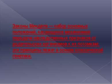 Законы Менделя — набор основных положений, касающихся механизмов передачи нас...