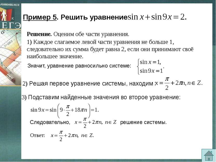 Пример 5. Решить уравнение 2) Решая первое уравнение системы, находим : 3) По...