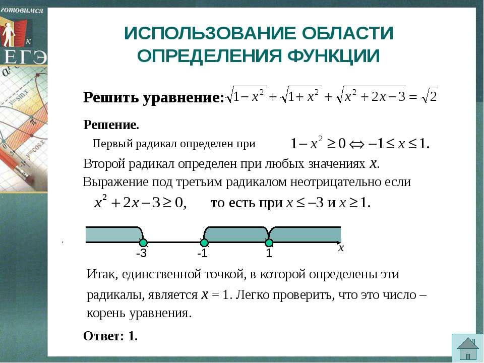 Может ли при каком-нибудь значении параметра а, уравнение Так как при замене ...