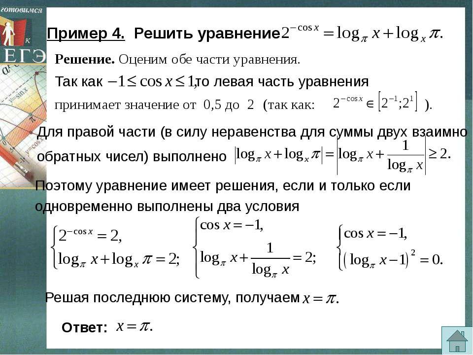 (так как: ). Пример 4. Решить уравнение Для правой части (в силу неравенства ...