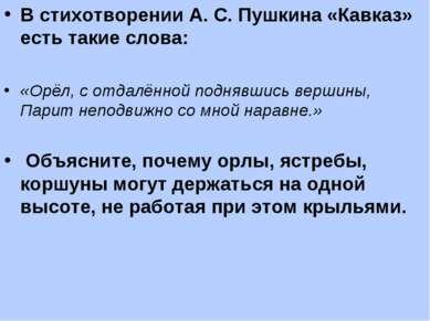 В стихотворении А. С. Пушкина «Кавказ» есть такие слова: «Орёл, с отдалённой ...