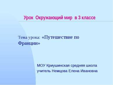 Урок Окружающий мир в 3 классе МОУ Криушинская средняя школа учитель Немцова ...