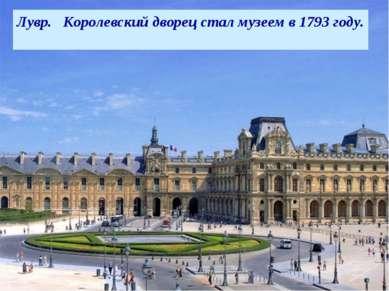 В 18 веке Лувр- мощная средневековая крепость. Здесь король хранил казну и ар...