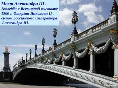 Мост Александра III . Возведён к Всемирной выставке 1900 г. Открыт Николаем I...