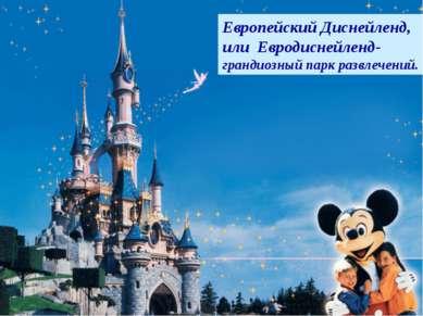 Европейский Диснейленд, или Евродиснейленд- грандиозный парк развлечений.