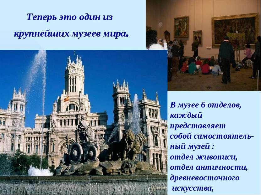 В музее 6 отделов, каждый представляет собой самостоятель- ный музей : отдел ...