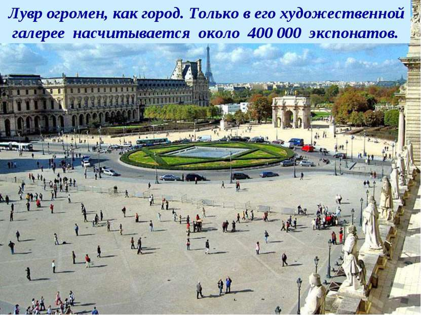 Лувр огромен, как город. Только в его художественной галерее насчитывается ок...