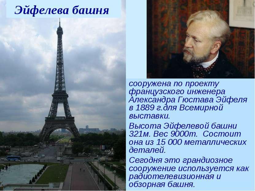 сооружена по проекту французского инженера Александра Гюстава Эйфеля в 1889 г...