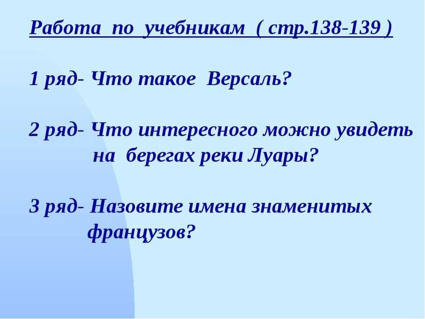 Работа по учебникам ( стр.138-139 ) 1 ряд- Что такое Версаль? 2 ряд- Что инте...