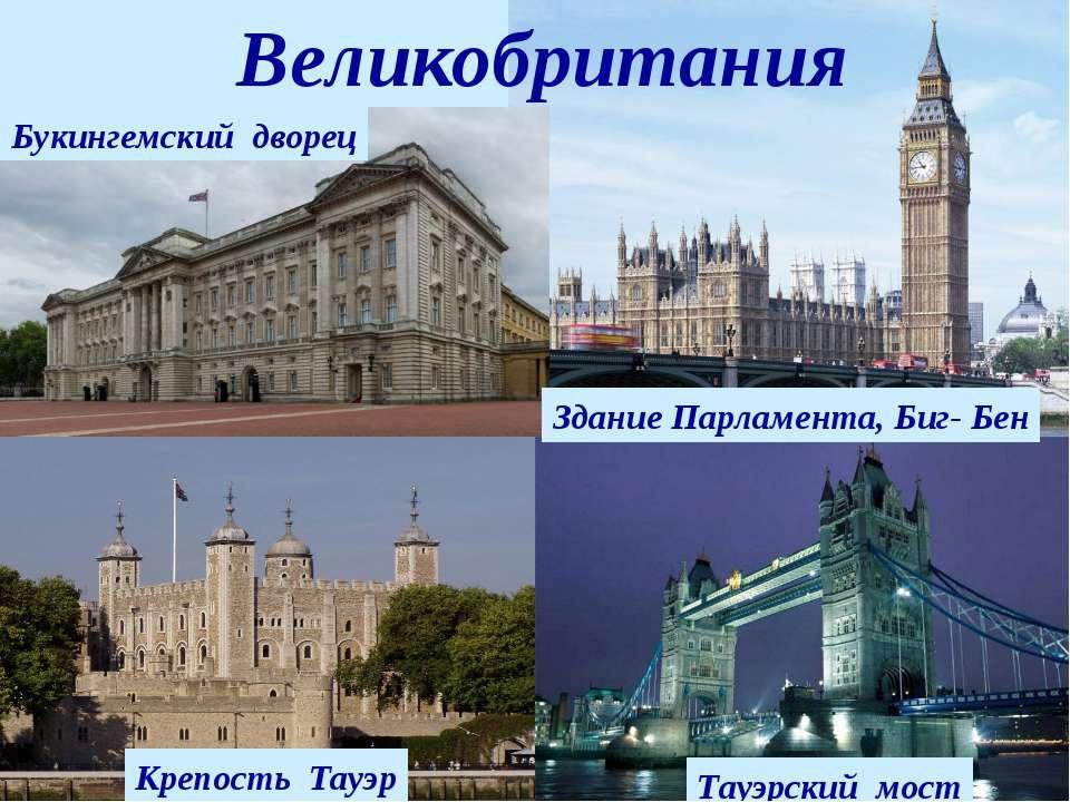 Великобритания Букингемский дворец Тауэрский мост Здание Парламента, Биг- Бен...