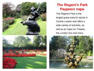 The Regent's Park Риджент парк The Regent's Park is the largest grass area fo...