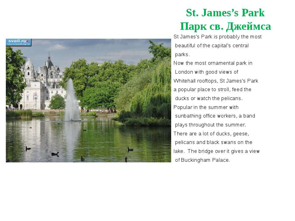 St. James's Park Парк св. Джеймса St James's Park is probably the most beauti...