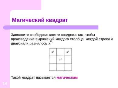 * Магический квадрат Такой квадрат называется магическим