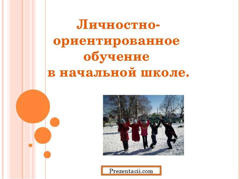 Личностно-ориентированное обучение в начальной школе. Prezentacii.com