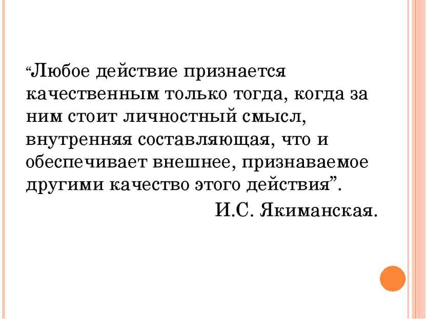 """""""Любое действие признается качественным только тогда, когда за ним стоит личн..."""