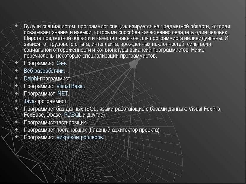 Будучи специалистом, программист специализируется на предметной области, кото...