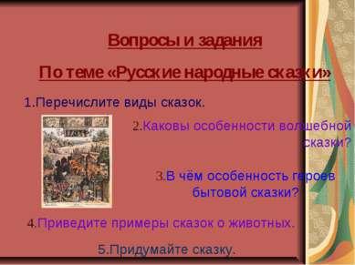 Вопросы и задания По теме «Русские народные сказки» 1.Перечислите виды сказок...