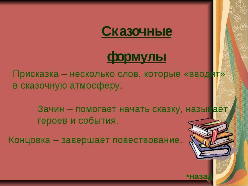 Сказочные формулы Присказка – несколько слов, которые «вводят» в сказочную ат...