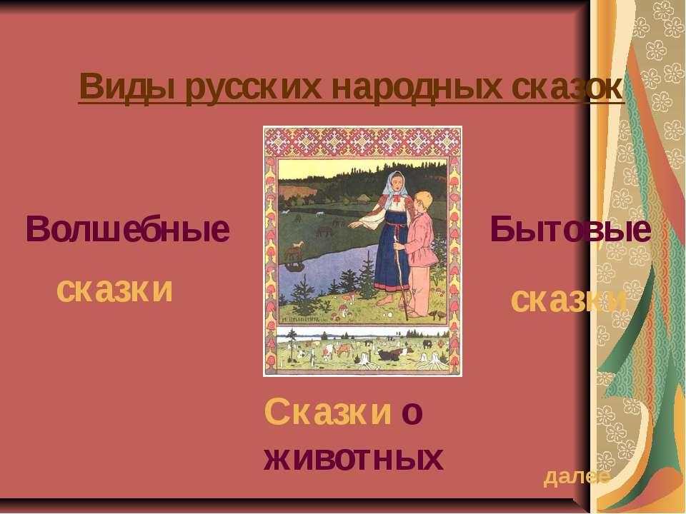 Виды русских народных сказок Волшебные сказки Сказки о животных Бытовые сказк...