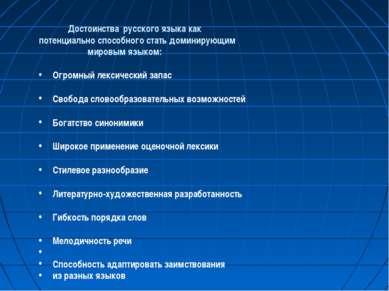 Достоинства русского языка как потенциально способного стать доминирующим мир...