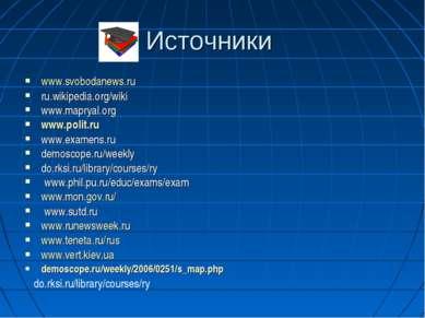 Источники www.svobodanews.ru ru.wikipedia.org/wiki www.mapryal.org www.polit....