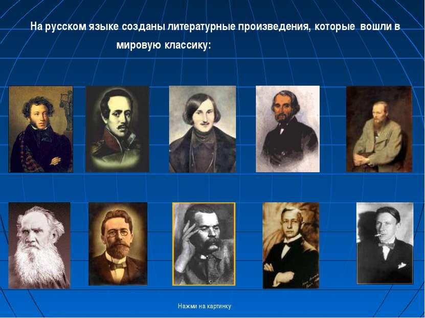 На русском языке созданы литературные произведения, которые вошли в мировую к...