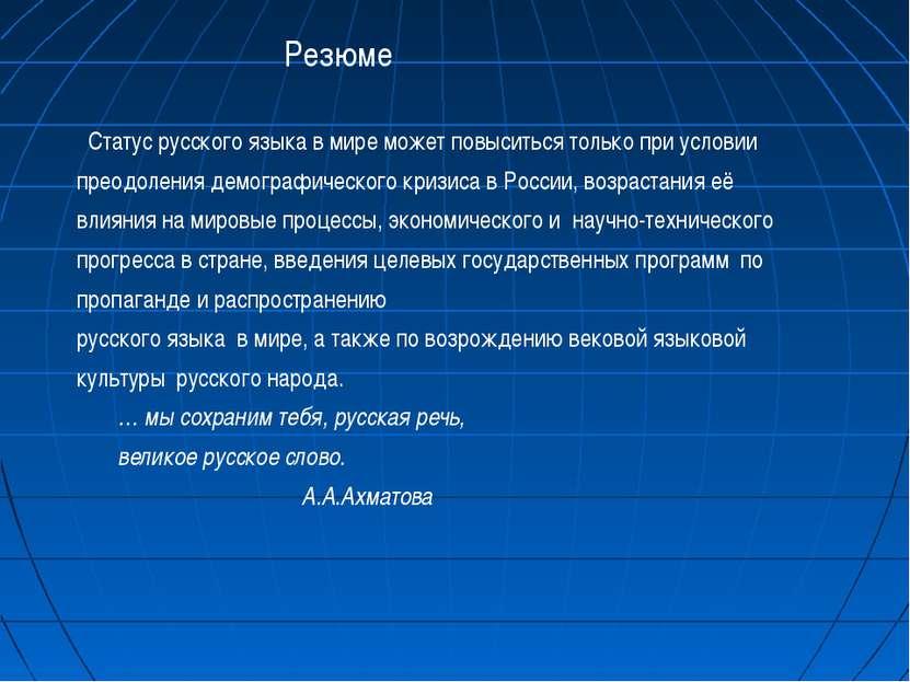 Резюме Статус русского языка в мире может повыситься только при условии преод...
