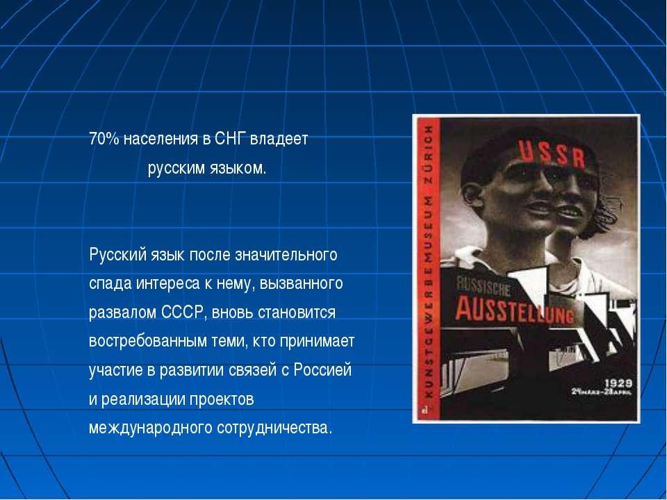 70% населения в СНГ владеет русским языком. Русский язык после значительного ...