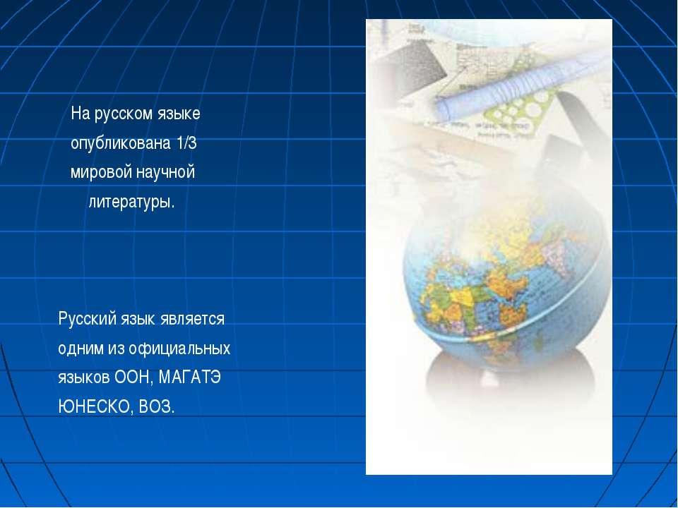 На русском языке опубликована 1/3 мировой научной литературы. Русский язык яв...
