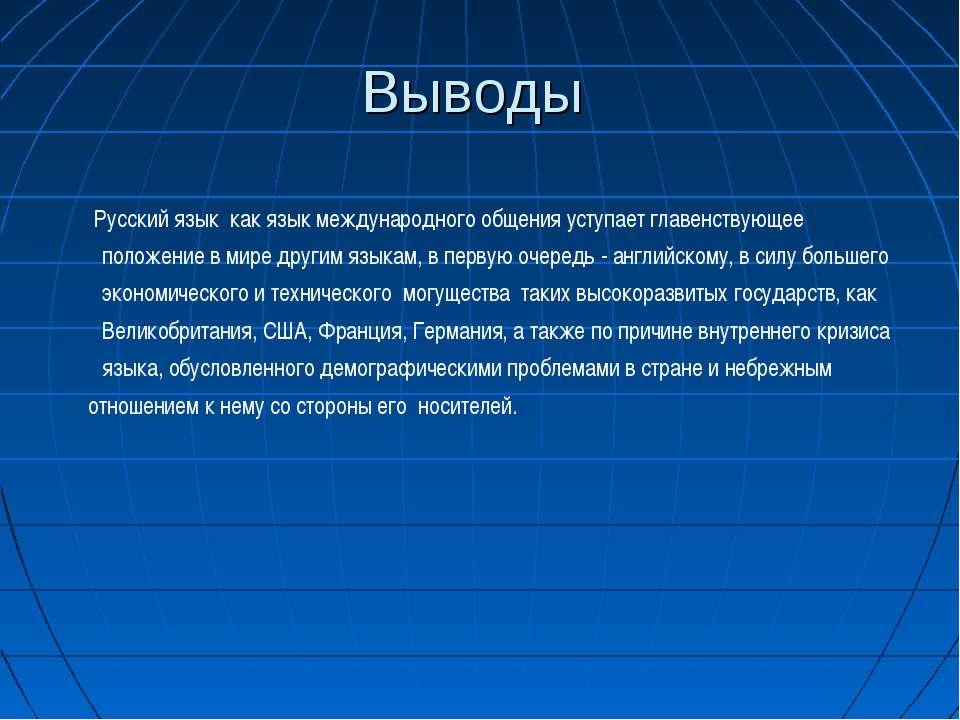 Выводы Русский язык как язык международного общения уступает главенствующее п...