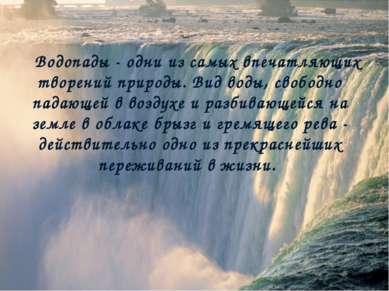 Водопады - одни из самых впечатляющих творений природы. Вид воды, свободно па...