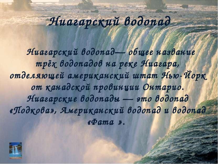 Ниагарский водопад Ниагарский водопад— общее название трёх водопадов на реке ...
