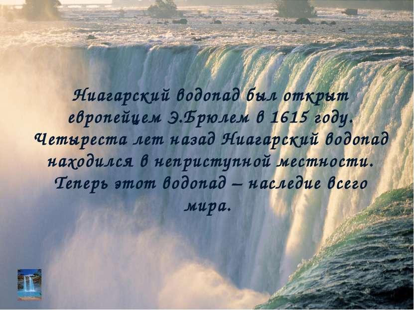 Ниагарский водопад был открыт европейцем Э.Брюлем в 1615 году. Четыреста лет ...