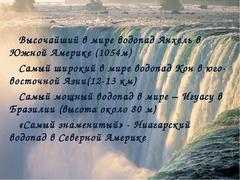 Высочайший в мире водопад Анхель в Южной Америке (1054м) Самый широкий в мире...