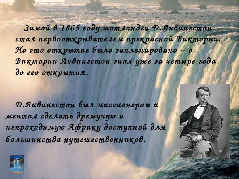 Д.Ливингстон был миссионером и мечтал сделать дремучую и непроходимую Африку ...