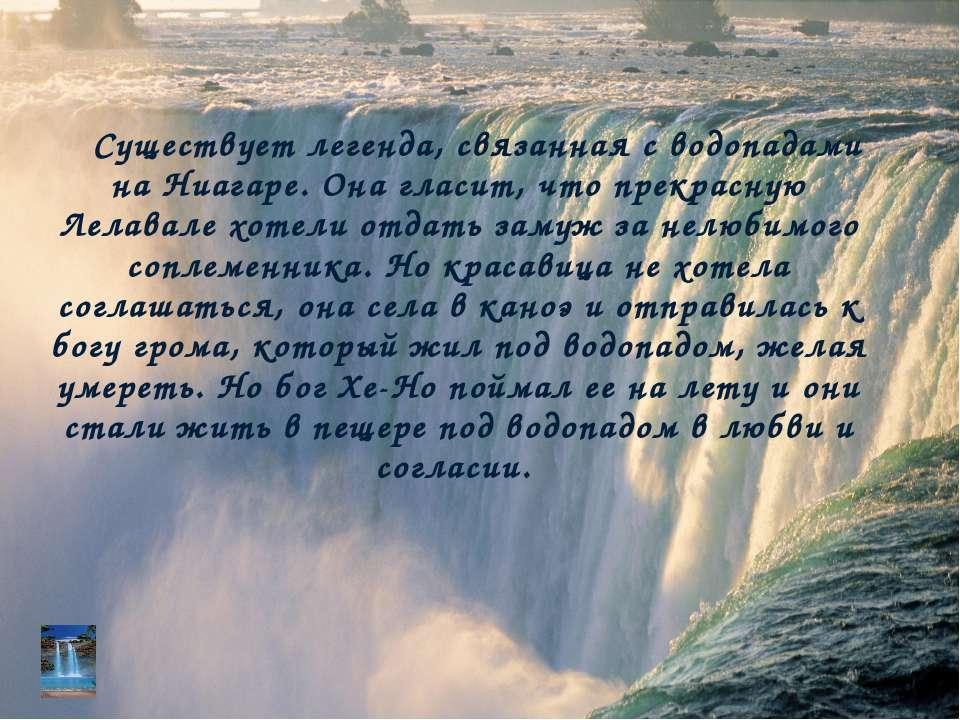 Существует легенда, связанная с водопадами на Ниагаре. Она гласит, что прекра...