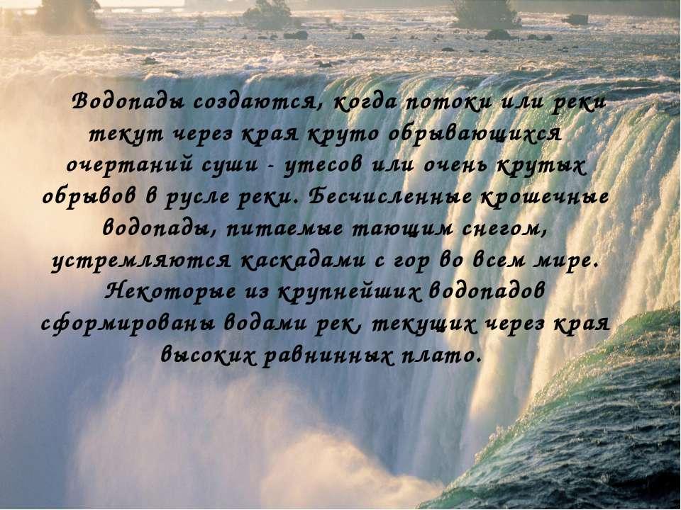 Водопады создаются, когда потоки или реки текут через края круто обрывающихся...