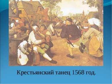 Крестьянский танец 1568 год.