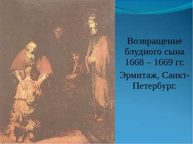 Возвращение блудного сына 1668 – 1669 гг. Эрмитаж, Санкт-Петербург.