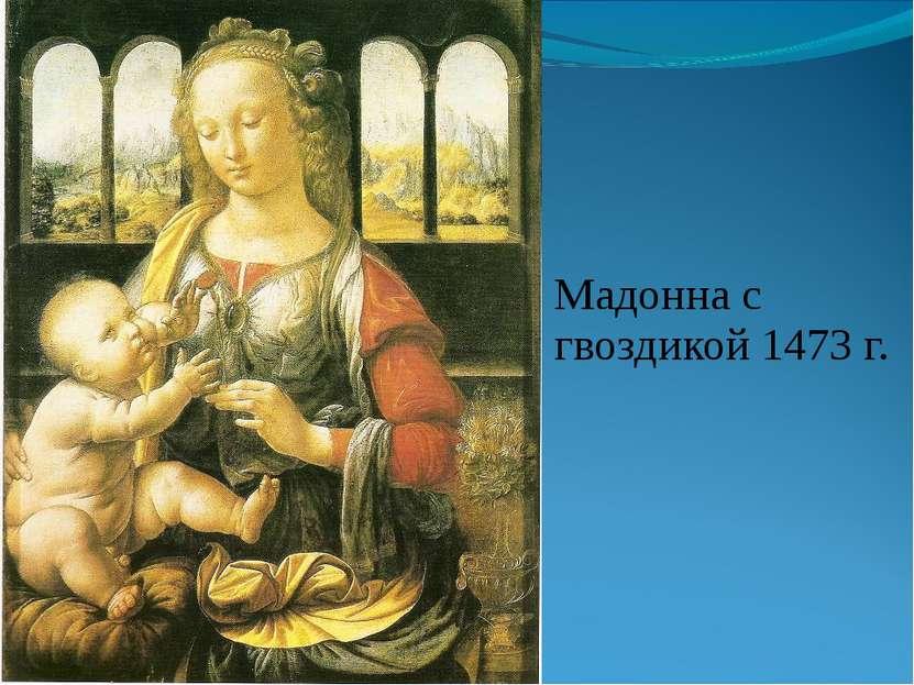 Мадонна с гвоздикой 1473 г.