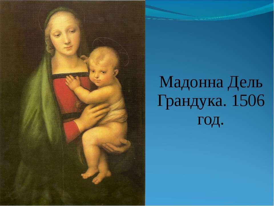 Мадонна Дель Грандука. 1506 год.